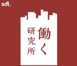 働く研究所ロゴ